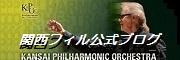 関西フィル公式ブログ