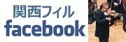 関西フィルfacebook