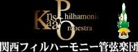 関西フィルハーモニー管弦楽団